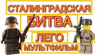 СТАЛИНГРАДСКАЯ БИТВА/ ЛЕГО МУЛЬТИК