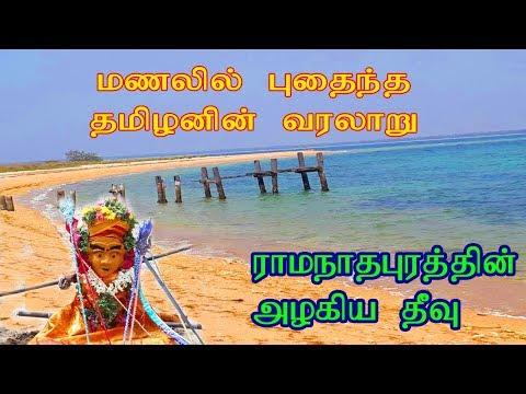 ராமநாதபுரத்தின் அழகிய தீவு - மாரியூர் Maariyur Beach RAMNAD