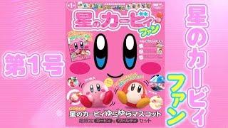 【星のカービィファン】カービィが大好きなキミに贈る、スペシャルなファンブックが誕生!!