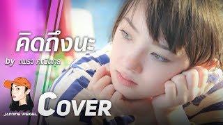 คิดถึงนะ - แพรว คณิตกุล cover by Jannine Weigel (พลอยชมพู