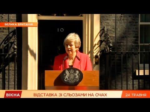 Вікна-новини: Отставка со слезами на глазах: собственный брексит Терезы Мэй | Вікна-Новини