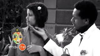 에티오피아 음악 : Miki Fine Miki Fine-New Ethiopian Twist Music 2021 (Official Video)