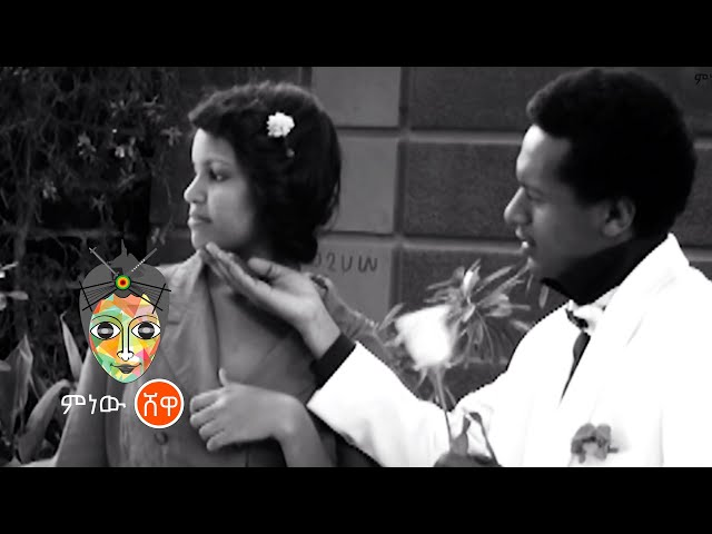 Ethiopian Music : Miki Fine ሚኪ ፋይን (አንቺን ማፍቀር) - New Ethiopian Twist Music 2021(Official Video)
