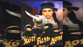 Хон Гиль Дон. Культовый фильм своего времени. Боевые искусства, фэнтези