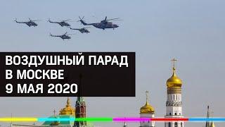 Воздушный парад в Москве 9 мая 2020 в честь 75-й годовщины Победы в Великой Отечественной Войне