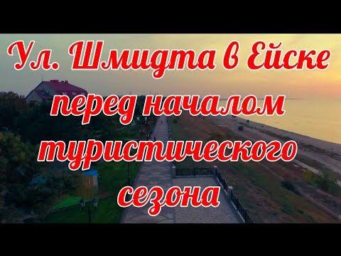 ул. ШМИДТА В ЕЙСКЕ перед НАЧАЛОМ СЕЗОНА