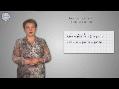 Видеоурок по алгебре 7 класс умножение многочлена на одночлен