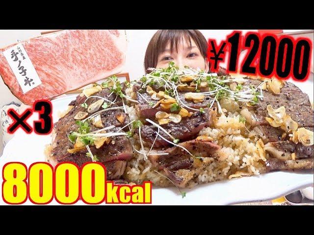 【大食い】ロン大興奮[1万2千円]高級サーロイン牛×3のせガーリックライス[8000kcal]【木下ゆうか】