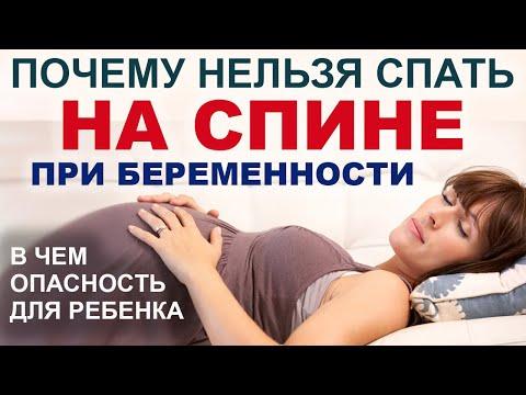 Как страдает ребенок в животе, если мама спит на спине?