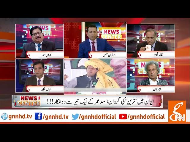 News center | Salman Hassan | Khalid Qayyum | Sattar Khan | GNN | 24 April 2019