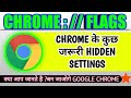 GOOGLE CHROME FLAGS | BEST CHROME FLAGS IN ANDROID 2018 HINDI/URDU SACHIN SAXENA