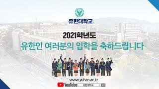 [유한대학교] 2021학년도 유한인 여러분의 입학을 축하드립니다.