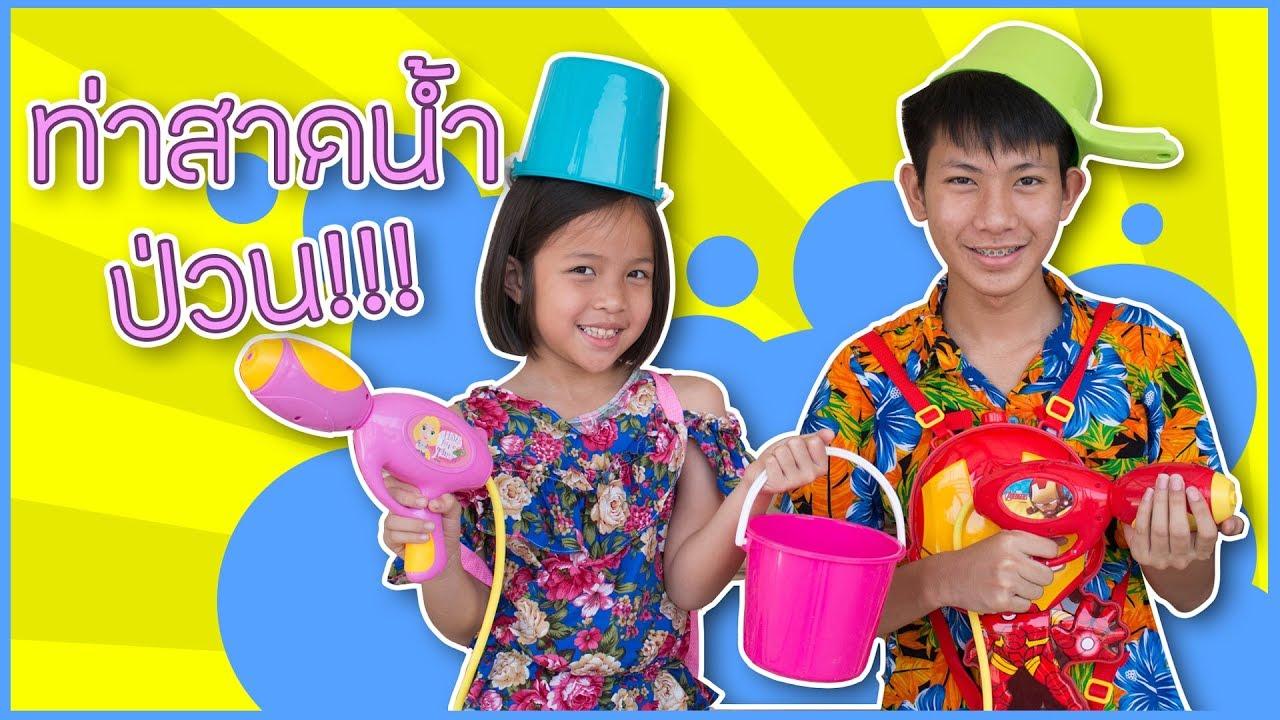 ท่าสาดน้ำ วันสงกรานต์ สุดป่วน songkran festival