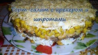 Закусочный торт салат с крекером и шпротами!