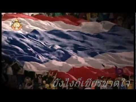 Thailand Football  - แสงสุดท้าย Bodyslam