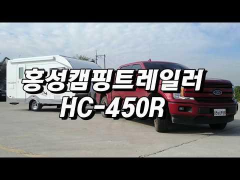 홍성자동차 캠핑트레일러 4.5미터급 HC-450R 캠핑카