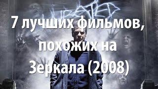7 лучших фильмов, похожих на Зеркала (2008)