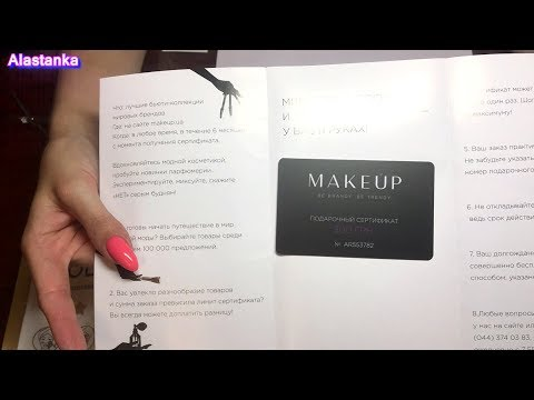 Подарочный сертификат MAKEUP.COM.UA