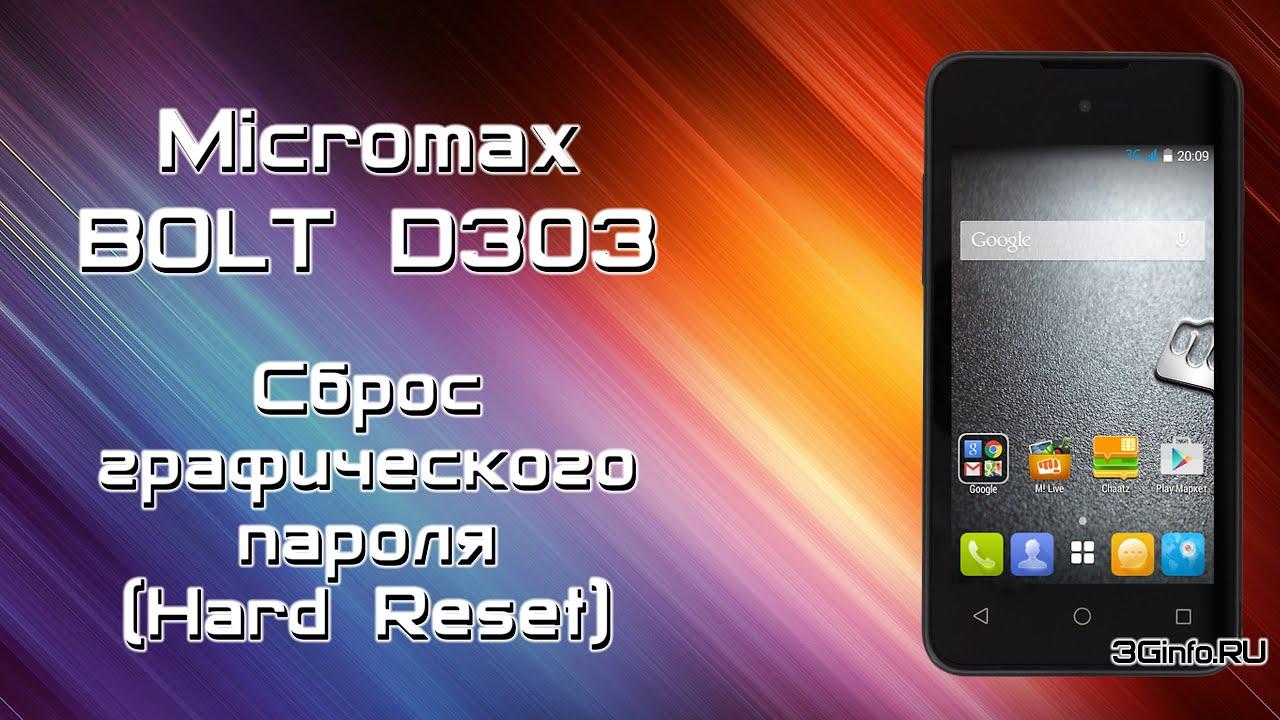 Мобильные телефоны micromax — сравнить модели и купить в проверенном магазине. В наличии. Смартфон micromax q4202 · 3 990 ₽ · 4. 0.