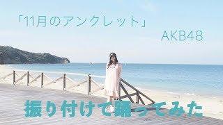 【はるたん先生】AKB48『11月のアンクレット』振り付けで踊ってみた / HKT48[公式]