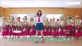 【ねんきんダンス】長野県JAバンクCMで年金ダンスを踊るまなこさん 「ね...