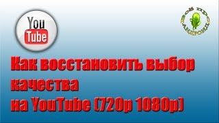 Как восстановить выбор качества на YouTube( 480р 720р 1080р)