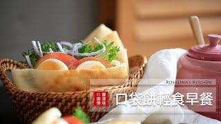 【蘿潔塔的廚房】早餐來份輕食,自己做口袋餅好簡單喔!!