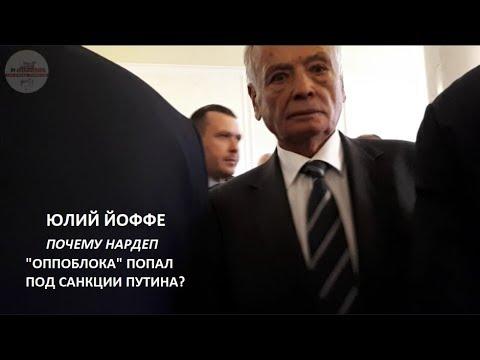 TVgolosnaroda: Почем место в санкционном списке Путина? Юлий Йоффе