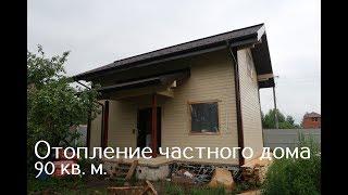 видео Варианты отопления деревянного дома под ключ: устройство, установка, разводка, цены