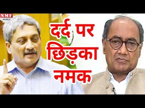 Digvijaya Singh के घाव पर Manohar Parrikar ने Rajya Sabha में छिड़का नमक