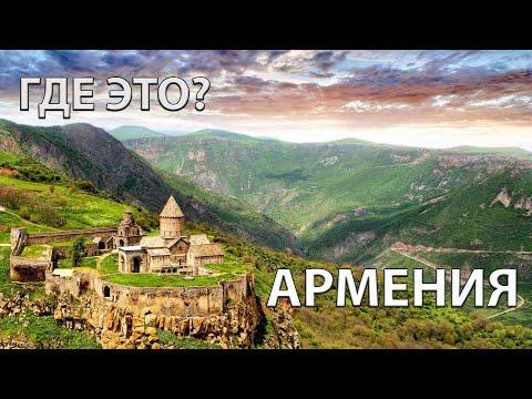 Где находится Армения на карте мира? С кем граничит?