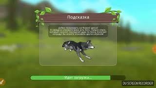 Симулятор волка онлайн игра убивает бизона