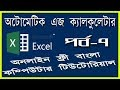 How to Create an Atomic Age calculator in MS Excel Bangla tutorial