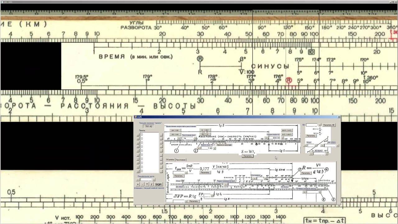Штурман посмотрел на стадо, достал нл-10 (навигационная линейка), пошуровал и говорит: 54. Проверили, все верно. А вон на горизонте большое.