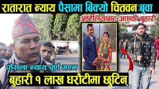 Ravi kumar को बुवा,रातारात चलखेल भयो,अब उच्च अदालत जान्छु