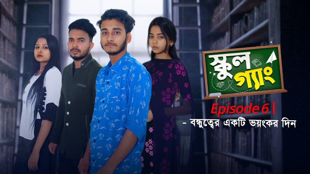 School Gang | স্কুল গ্যাং | Episode 06 | বন্ধুত্বের এক ভয়ংকর দিন| Prank King | New Bangla Natok 2021