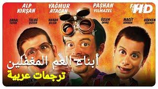 أبناء العم المغفلين | فيلم تركي كوميدي الحلقة كاملة (مترجم بالعربية)
