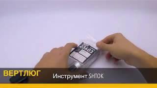 Вертлюг SHTOK для монтажа СИП. Обзор.