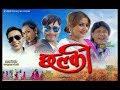 Download || New Nepali Movie Lyrics Song || Laijauna raja ||Bal bahadur Rajbanshi/Reeta Rajbanshi-2018 MP3 song and Music Video