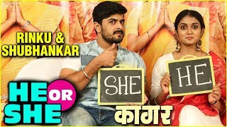 Kaagar | He Or She With Rinku Rajguru & Shubhankar Tawade | Latest Marathi Movie 2019