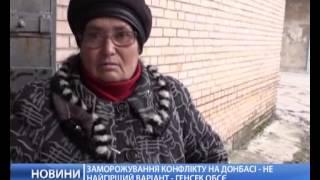 видео Заморозка конфликта на Донбассе