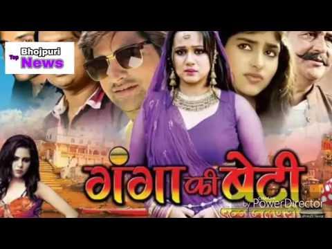 Bhojpuri Film Ganga ki Beti Bhojpuri Top News