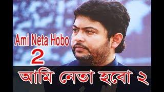Ami Neta Hobo 2