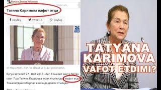TATYANA KARIMOVANING VAFOTI HAQIDA XABAR TARQALDI