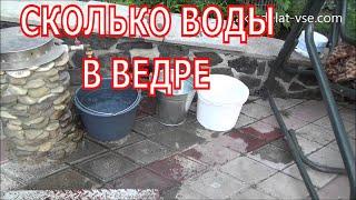 Сколько литров в ведре воды.(Сколько литров воды помещается в 10 литровом металлическом ведре и пластиковом ведре из под строительных..., 2015-08-09T19:16:58.000Z)