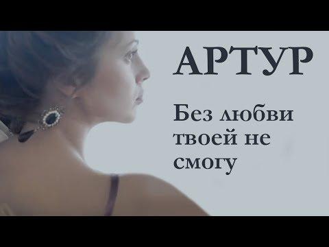Артур Руденко— «Без любви твоей несмогу» (Official Video)