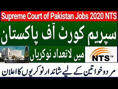 New Supreme Court Of Pakistan Jobs 2020 Ll Apply Online NTS Job Service Pakistan