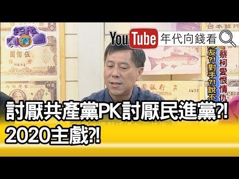 精彩片段》汪浩:全球最大黨是'討厭共產黨'?!【年代向錢看】