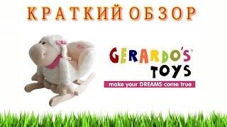 качалка Baby Rocker от Gerardo's toys - обзор #3