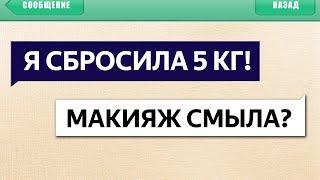 150 ЛЮТЫХ СМС СООБЩЕНИЙ и ОПЕЧАТОК т9 - УПОРОТЫЕ SMS ПРИКОЛЫ